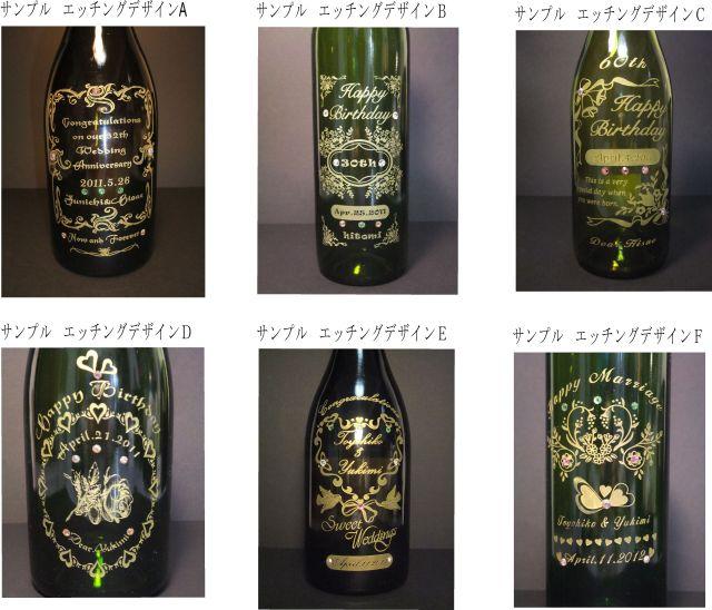 ボトルエッチング画像