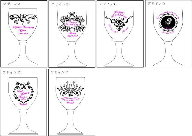 グラスデザイン1